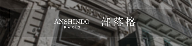 ANSHINDO PARIS 部落格